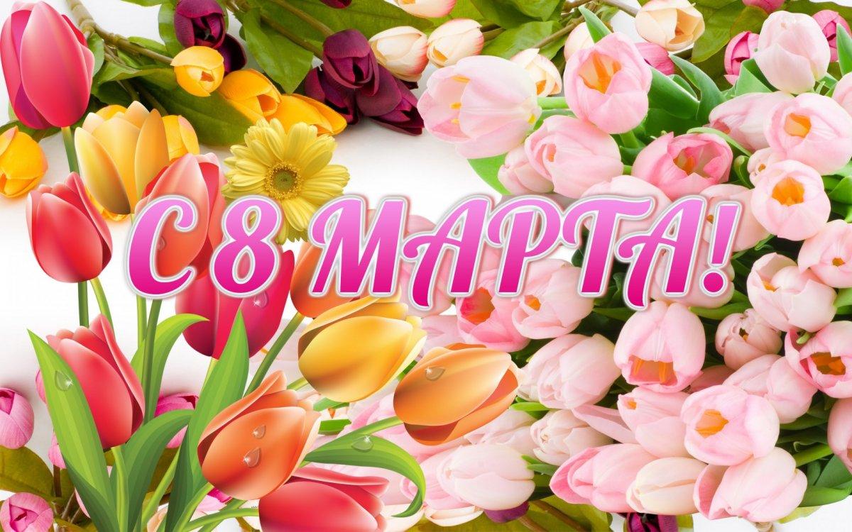 Поздравления с марта коллег прикольные