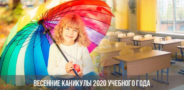 Когда начнутся весенние каникулы 2020 года у школьников?