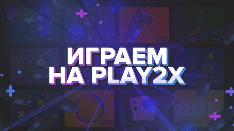Тактики Play2x