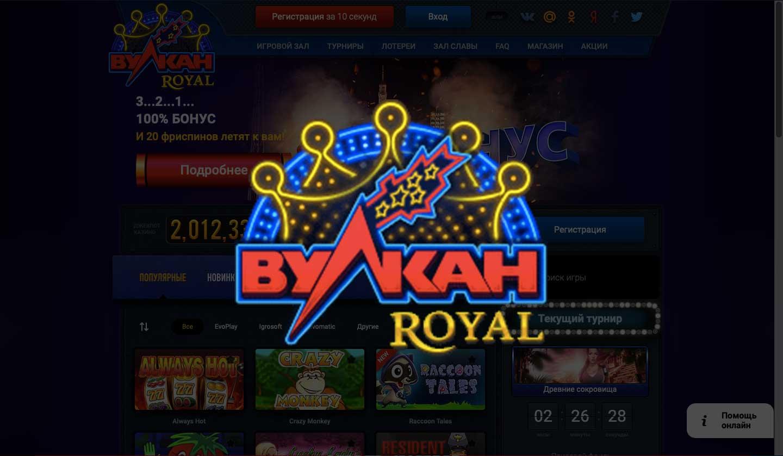 Официальный сайт казино Вулкан Рояль - NovgorodAUTO.ru