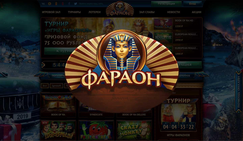 онлайн фараон казино регистрация