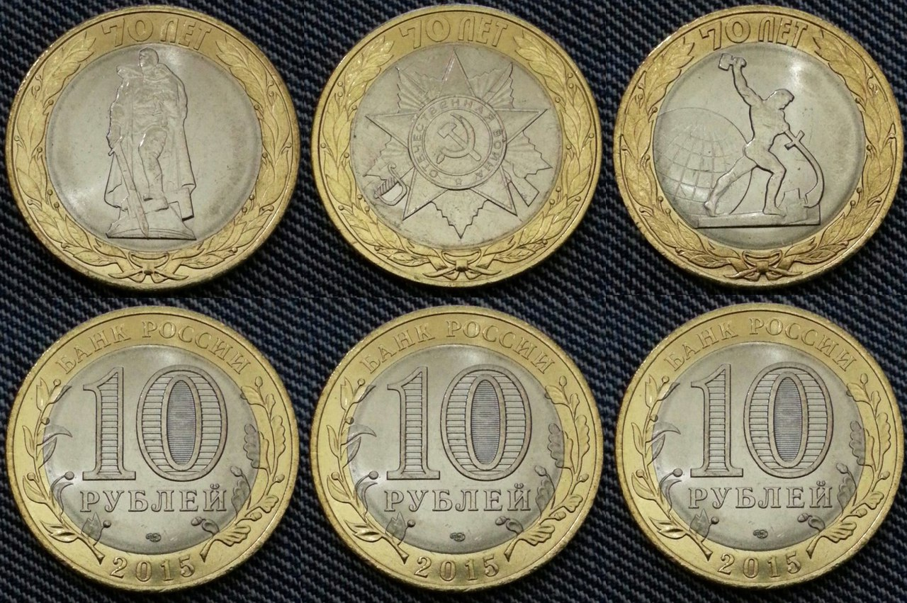 Юбилейные монеты современной России
