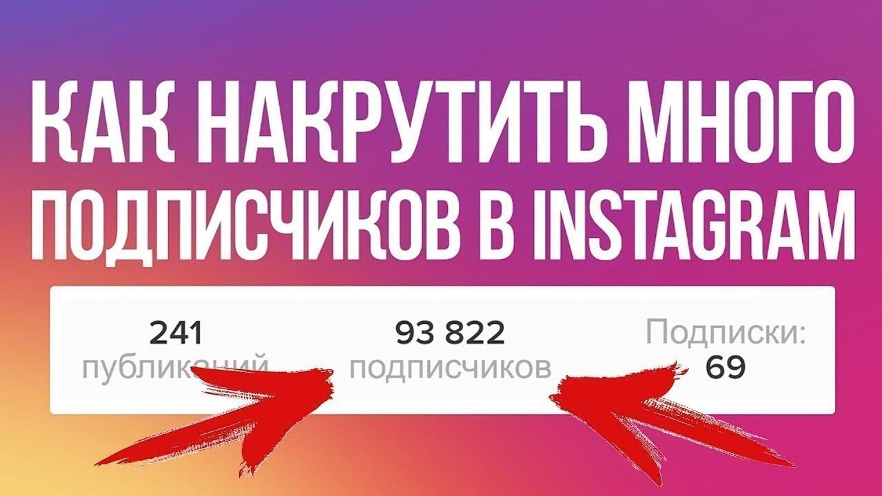 Где накрутить подписчиков в Instagram?