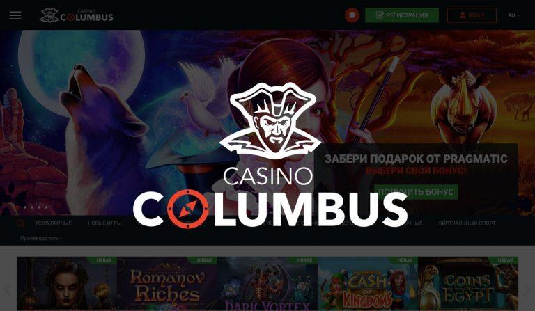 Акции в онлайн казино Колумбус