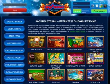 Зеркало казино Вулкан: коллекция популярных игровых слотов онлайн