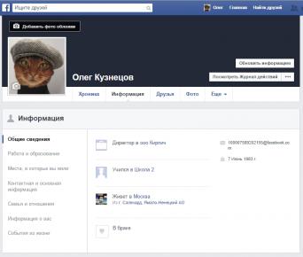 Facebook: как войти на личную страницу?