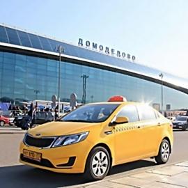 Какое такси лучше заказать в аэропорт ?