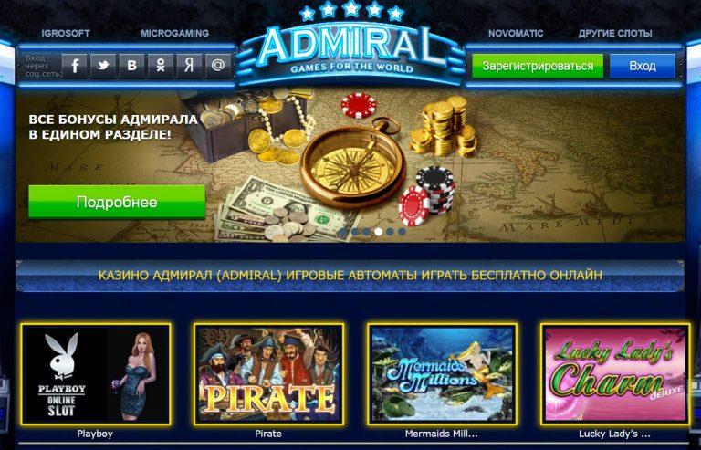 Новые игровые автоматы в онлайн казино Адмирал