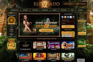 Новые игровые автоматы в казино Эльдорадо