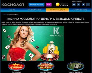 Акции в онлайн казино Космолот