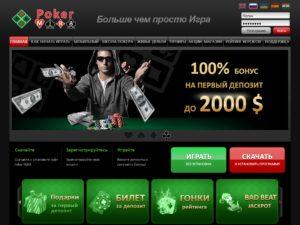 Бонусы в ПокерОК