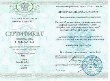 Сертификат психиатра