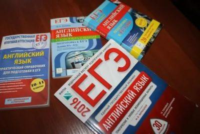 Как готовиться к ЕГЭ по английскому языку?