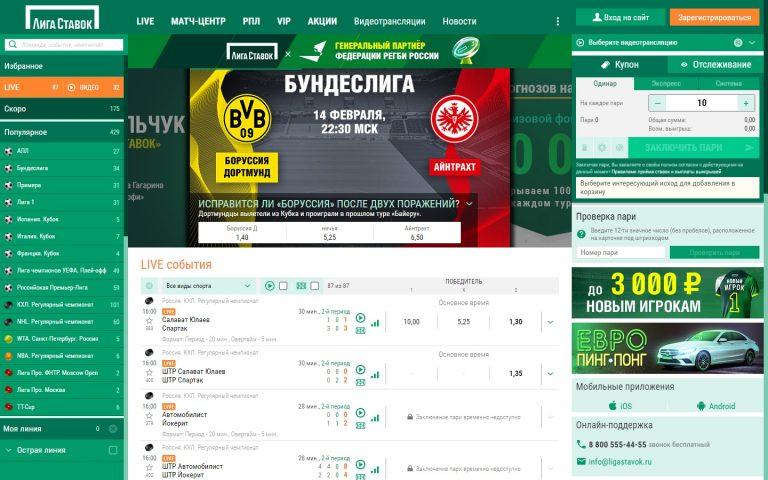 Мобильный сайт букмекерской конторы Лига Ставок: не отличается от компьютерной версии по функциональным возможностям