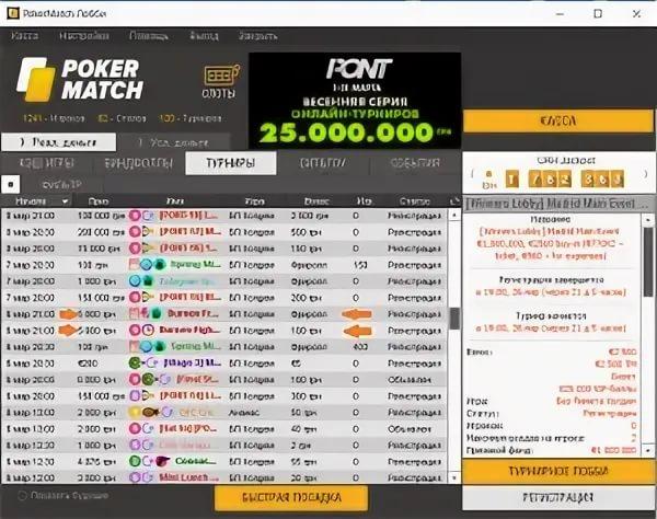 ПокерМатч: подходящий покер рум для начинающих игроков