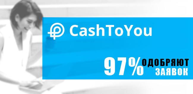 Срочные займы Cash To You